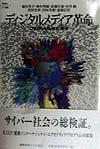 ディジタルメディア革命 (Keio UP選書)