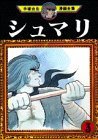 シュマリ(3) (手塚治虫漫画全集)の詳細を見る