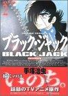 DX版 ブラック・ジャック(2) (手塚治虫漫画全集)