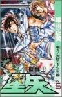 聖闘士星矢 6 (ジャンプコミックス)