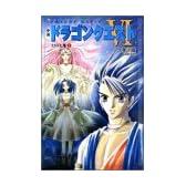 小説 ドラゴンクエスト6―幻の大地〈1〉 (ドラゴンクエストノベルズ)