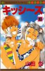 キッシ~ズ (10) (マーガレットコミックス (2560))