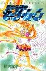 美少女戦士セーラームーン (16) (講談社コミックスなかよし (841巻))