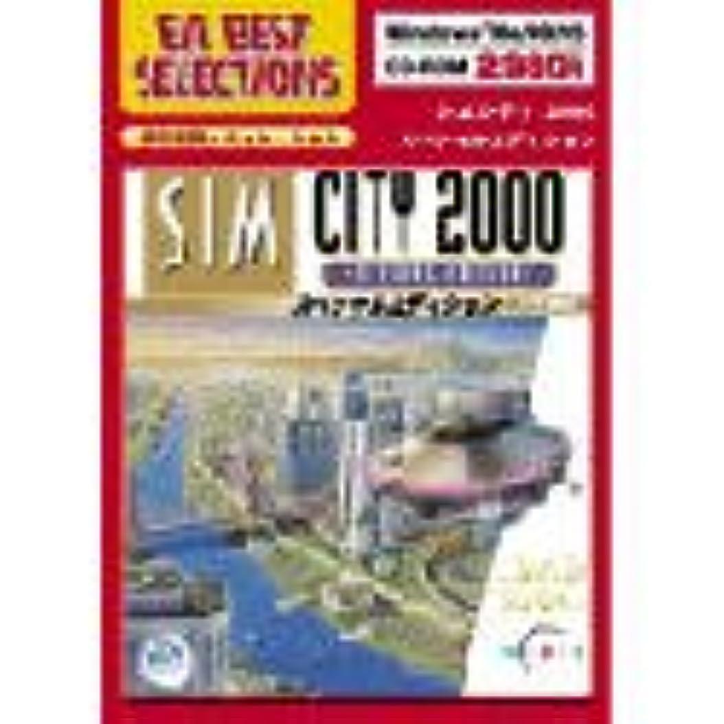 洋服バラバラにする充実EA Best Selections シムシティ 2000 スペシャルエディション 日本語版