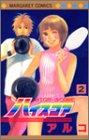 ハイスコア 2 (マーガレットコミックス)