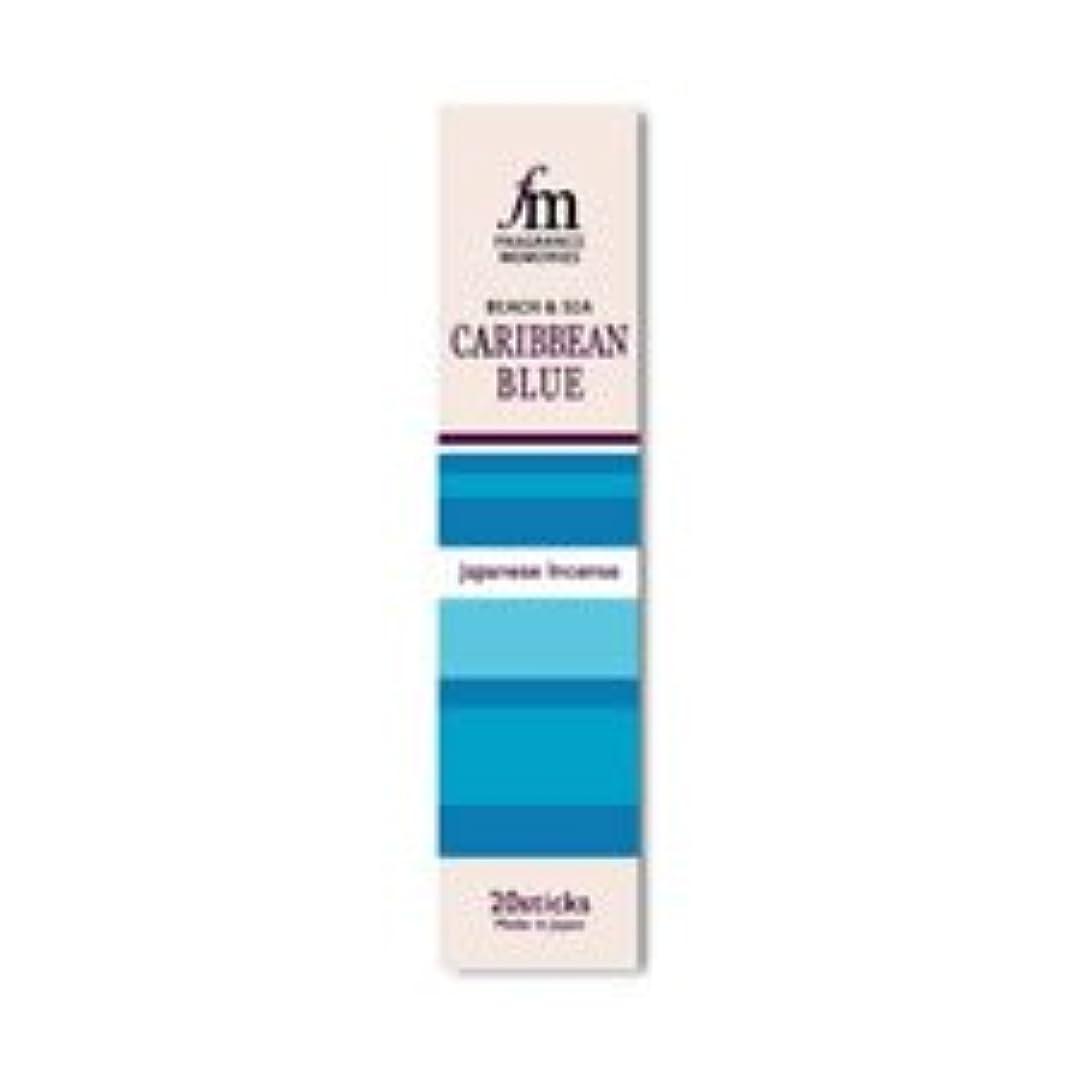 生理フィッティング九月Fragrance Memoriesお香: Caribbean Blue