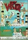 VRG 2 (近代麻雀コミックス)