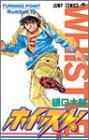 ホイッスル! (Number.19) (ジャンプ・コミックス)