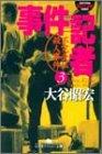 事件記者〈3〉不完全仏殺人事件 (幻冬舎アウトロー文庫)の詳細を見る