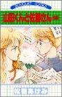山田くんと佐藤さん 2 (ぶーけコミックス)