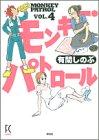 モンキー・パトロール 4 (Feelコミックス)
