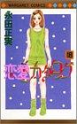 恋愛カタログ (18) (マーガレットコミックス (3364))