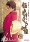 龍虎朽ちる秘園 [DVD]