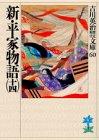 新・平家物語(十四) (吉川英治歴史時代文庫)