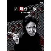 古畑任三郎 すべて閣下の仕業 [DVD]