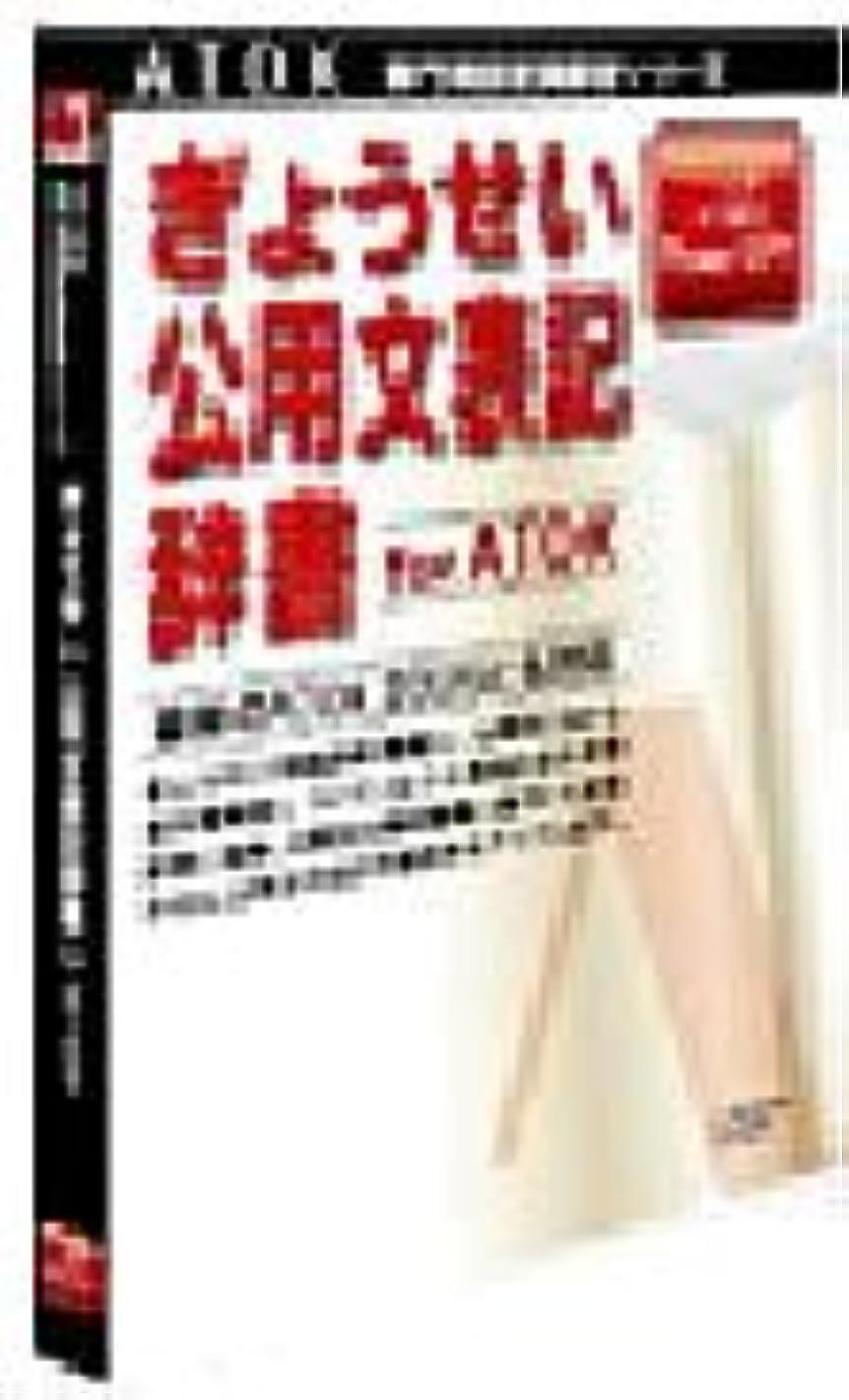 受付語刈り取るぎょうせい 公用文表記辞書 for ATOK for Windows CD-ROM