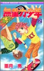無重力少年 2 (りぼんマスコットコミックス)