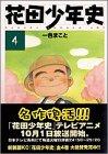 花田少年史 (4) (アッパーズKC (173))の詳細を見る