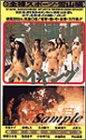 全裸雪山ハイキング [VHS]