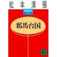 邪馬台国 清張通史(1) (講談社文庫)