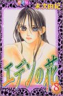 エデンの花 (8) (講談社コミックスフレンドB (1324巻))