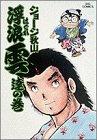 浮浪雲 (5) (ビッグコミックス)