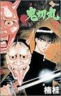 鬼切丸 7 (少年サンデーコミックス)