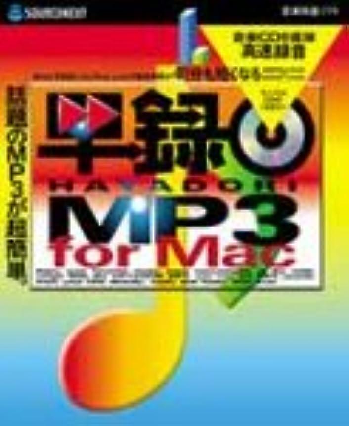 頭魔術師操作可能早録 MP3 for Macintosh アカデミックパック