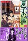 新装版 夏子の酒(4) (講談社漫画文庫)