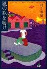 風の歌を聴け [単行本] / 村上 春樹 (著); 講談社 (刊)