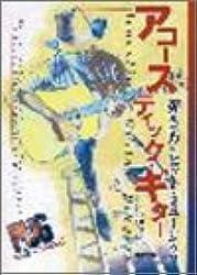 アコースティックギター 弾き方&ヒットミュージック (パワー・アップ・ザ・ギターリスト)
