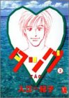 タッグ 2 (オフィスユー コミックス)