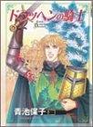 ドラッヘンの騎士 (プリンセスコミックスデラックス)