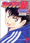 キャプテン翼―Road to 2002 (9) (ヤングジャンプ・コミックス)