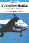 図解ジャンボジェット機を楽しむ―最新ハイテク機ダッシュ400のすべて (講談社カルチャーブックス)