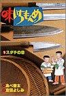 味いちもんめ 1 (ビッグコミックス)