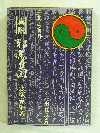 真説邪馬台国 (1976年)