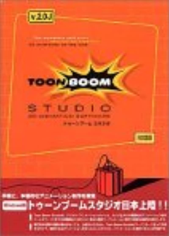 間違えた岸毛皮Toon Boom Studio V2.0J for Windows