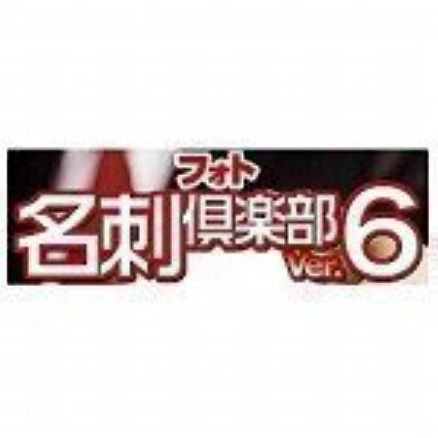 エキスカタログミニチュアメディアナビ フォト名刺倶楽部 6 ビジネスパック (2010年版)