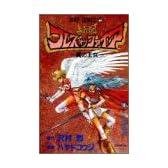ブレスオブファイア 1―翼の王女 (ジャンプコミックス)