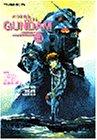 機動戦士ガンダム 4 (アニメコミックス)