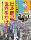 日本商品、世界をかける (歴史おもしろ新聞)
