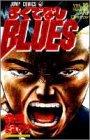 ろくでなしBLUES (Vol.15) (ジャンプ・コミックス)