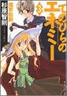 てのひらのエネミー(3)魔軍胎動 (角川スニーカー文庫)