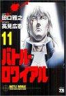 バトル・ロワイアル (11) (ヤングチャンピオンコミックス)