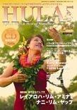 HULA Lea (フラレア) 2004年 5月 号 [雑誌] (No.16)