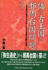 倭の古王国と邪馬台国問題〈上〉弥生通史が解明する「渡来人による文明開化史観」の虚構