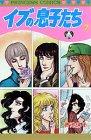 イブの息子たち 7 (プリンセスコミックス)の詳細を見る