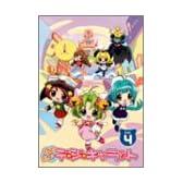 ぱにょぱにょデ・ジ・キャラット Vol.4 [DVD]