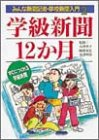 学級新聞12か月 (みんな新聞記者・学校新聞入門)